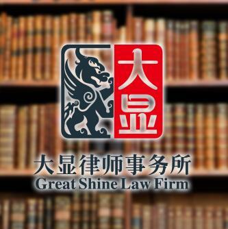 ,大显律师事务所