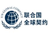 点击放大:什么是联合国全球契约?